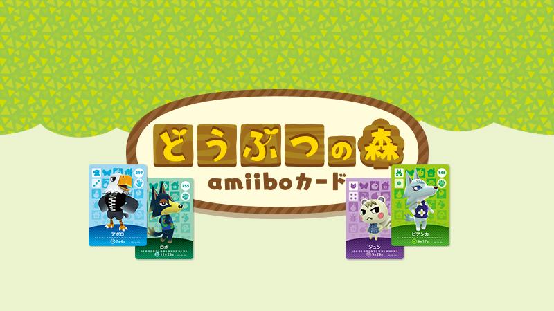 amiiboカード
